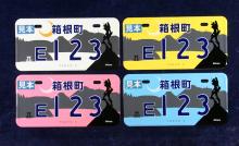 エヴァ、箱根とコラボでご当地ナンバープレートに! 交付は3月25日から