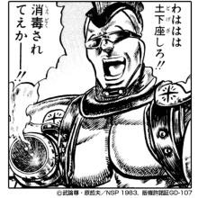 「北斗の拳」、聖帝軍・火炎放射器男のサングラスが商品化! その名も「汚物は消毒だサングラス」