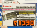 USB3.0対応のIDE HDD用外付けケース! スリー・アールシステム「3R-KCIDECASE30」発売