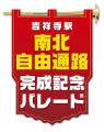 実写版パトレイバー、吉祥寺駅南北自由通路完成記念パレードへの特別参加が決定!