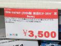 15.6インチのノートPCに対応したアクリル製スタンドが上海問屋から!