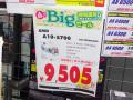 アキバ特価情報(2014年2月25日~3月2日)