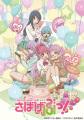 TVアニメ「さばげぶっ!」、ティザービジュアル公開! 女子高生×サバイバルゲームなギャグ作品