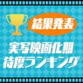 【結果発表】アニメ「実写映画化期待度ランキング」。期待度No.1は「機動警察パトレイバー」の実写版「THE NEXT GENERATION パトレイバー」
