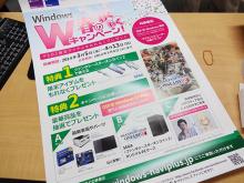PSO2のアイテムコードももらえる「Windows 春のわくわくWキャンペーン」がスタート! 新作窓辺テーマパック付きの限定パッケージも登場