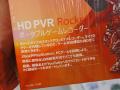 ポケットサイズのビデオキャプチャー! Hauppauge「HD PVR Rocket」発売