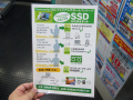 プレミアムサポート付きのSamsung SSD専用アクセサリーキットが発売!