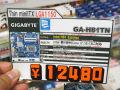 H81搭載Thin Mini-ITXマザーがGIGABYTEからも! 「GA-H81TN」発売