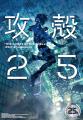 「攻殻機動隊」、生誕25周年で原画展や音楽イベントを開催! 士郎正宗:「よくこんなマイナー系の非文芸型マンガが25年も」