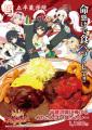 秋葉原の4店が「爆乳ハイパーデカ盛りカレー」でバトル! 「閃乱カグラ」コラボ企画、3月20日から