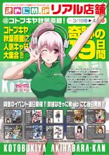 コトブキヤ秋葉原館、期間限定でポニーキャニオン「きゃにめ.jp」のリアル店舗に! 店頭イベントも多数
