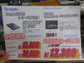 アキバ特価情報(2014年3月21日~3月23日)