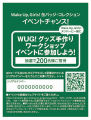 TVアニメ「Wake Up, Girls!」、アタリ付き缶バッジくじ発売決定! 200名限定招待イベントへの応募券も封入