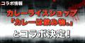 TVアニメ「ブラック・ブレット」、カレー屋「カレーは飲み物。」とコラボ! 5月25日には秋葉原でイベント