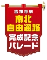実写版パトレイバー、吉祥寺で実物大98式イングラムのデッキアップ(起き上がり)を一般初公開! 泉野明役・真野恵里菜も登場