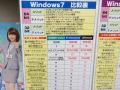【緊急調査】XPサポート終了直前、DSP版Windows 7の店頭価格&在庫チェック!