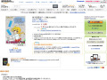 同人誌「単3乾電池データ集」が電子書籍に! Amazon/Kindle版が販売開始