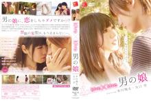 「男の娘×男の娘」を描いた実写DVDのジャケットが公開に! 秋葉原の女装男子カフェ/バー「NEW TYPE」スタッフも出演