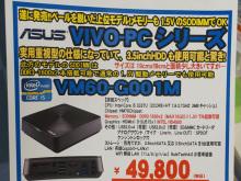 ASUSの小型ベアボーンキットにCore i3/i5搭載モデルが登場! 「VivoPC VM60」発売