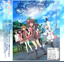 オリジナルTVアニメ「天体のメソッド」、2014秋スタート! 原案・脚本は「Kanon」の久弥直樹