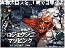 進撃の巨人、プロジェクションマッピングの予告動画を公開! 川崎の中心部に実物大の60m級「超大型巨人」が出現