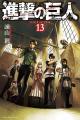「進撃の巨人」、原作コミックス第13巻の帯で謎解きキャンペーンを実施! 景品はリアル脱出ゲームのチケット