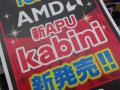 AMDの低価格APU「Athlon」「Sempron」が発売、4コアで6千円台! 新プラットフォーム「AM1」対応モデル