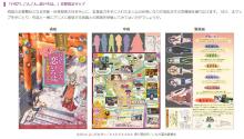 京都市、アニメ作品と連携した「京都探訪マップ」を配布中! 「いなり、こんこん、恋いろは。」「有頂天家族」のロケ地を紹介
