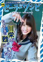 月刊ヒーローズ、AKB48・川栄李奈が9ヶ月ぶりに登場! ドラマ/ゲーム/マンガについてのインタビュー記事