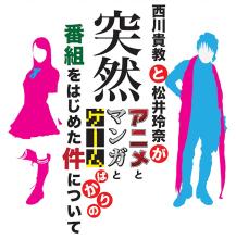 SKE48・松井玲奈、TMR・西川貴教とオタク情報番組を開始! 「アニメとマンガとゲームばかりの番組」