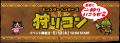 【街コン】モンハン4公式コラボ街コン「狩りコン」、第2回を5月10日に開催! 公式2次会も実施