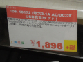 コンセント&シガーソケット両対応のUSB充電アダプタ「DN-10172」が上海問屋から!