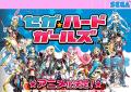 セガ★ハードガールズ、あいまいみー第二幕!、ニンジャスレイヤー、IS2 OVAなど最近の新着アニメ情報!