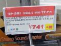 安価なUSBオーディオアダプタ「DN-10981」が上海問屋から!