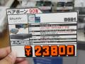 ShuttleからHaswell対応の厚さ43mmの薄型ベアボーン「DS81」が発売に! 実売2.3万円、CPUはTDP 65Wまで対応