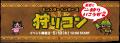【街コン】モンハン4公式コラボ街コン「狩りコン」、追加チケット販売決定! 300名分が即日完売で