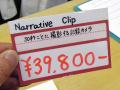 30秒ごとに自動撮影してくれるライフログカメラ「Narrative Clip」にホワイトモデルが登場!