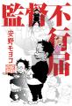 安野モヨコ、「監督不行届」アニメ化記念サイン会を原宿エヴァストアで開催! サイン本には夫・庵野秀明のサインも