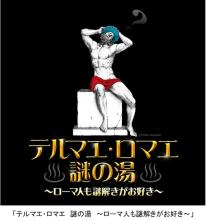 「テルマエ・ロマエ」、リアル謎解きイベントを本物の銭湯「稲荷湯」で開催! 7月2日まで毎週水曜の夜に