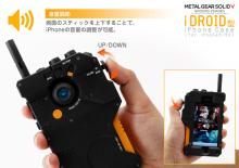 メタルギアソリッドの情報端末「iDROID」が1/1スケールでiPhoneケースに! iPhoneと連動する様々なギミックを搭載