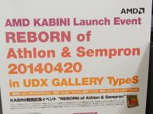 日本AMD、Kabini発売記念イベント「REBORN of Athlon & Sempron」を4月20日に開催!