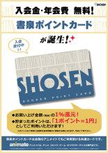 大型書店「書泉」、アニメイトと共通で使えるポイントカードを導入! 1%還元で1ポイント=1円