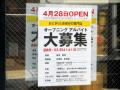 「おにぎりと唐揚げの竹若」、4月28日オープン! JR秋葉原駅昭和通り口