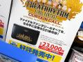 「シアトリズム ファイナルファンタジー カーテンコール」、「ファミコンリミックス1+2」など今週発売の注目ゲーム!