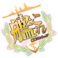 艦これ、初となる公式イベント「第一回横浜観艦式予行」の詳細を発表! 出演者=TVアニメ版のキャストか