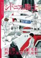 TVアニメ「シドニアの騎士」、BD第1巻/第2巻にイベントチケット優先販売申込券を封入! 特典コミックの表紙絵も公開に