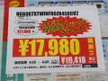 アキバ特価情報(2014年4月24日~4月27日)