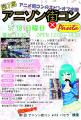 【街コン】アニメソング好き向け街コン「アニソンWithパセラAKIBA」、5月18日に秋葉原で開催! 単独参加OK