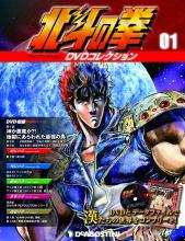 「北斗の拳」、全アニメ作品を網羅したDVD付属マガジンを隔週で発売! 「ザコキャラの断末魔」などネタ/トリビア的データも掲載