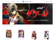 サテライト、公式通販サイト 「サテライト★アニメストア」をオープン!